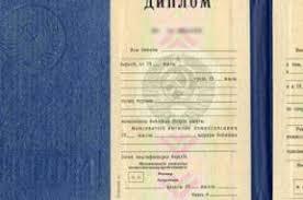 Купить диплом СССР в Перми с доставкой Образец Диплом специалиста одной из союзных республик с приложением образца до 1996 года