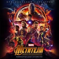 Мстители: Война бесконечности - Официальный <b>саундтрек</b> ...