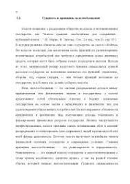 Реферат на тему Сущность и принципы налогообложения docsity  Реферат на тему Сущность и принципы налогообложения