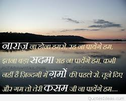 very sad hindi es with images and