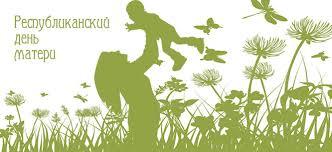 14 октября — Республиканский день матери — Светлогорский зональный ЦГЭ