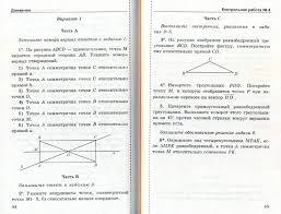 Иллюстрация из для Геометрия класс Контрольные работы к  Иллюстрация 1 из 20 для Геометрия 9 класс Контрольные работы к учебнику Л
