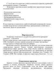 Отчет по практике на районной ветеринарной станции doc Все для  Отчет по практике на районной ветеринарной станции