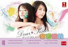 Japanese Sister English Sub