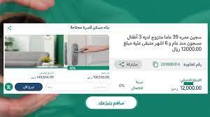 كيفية التسجيل في منصة إحسان ورابط المنصة الإلكترونية – السعودية 24