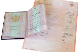 Заполнение диплома о среднем профессиональном образовании  Инструкция По Заполнению И Выдаче Дипломов Спо teamlastlegion