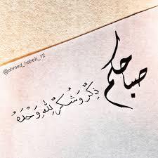 أحمد أبو حبيب At Ahabeb12 Instagram Profile Picdeer