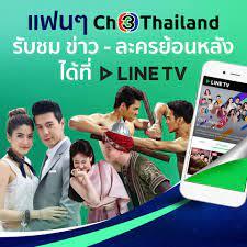 Ch3Thailand - Ch3Thailand x Line TV ช่อง 3 เพิ่มรายการ...