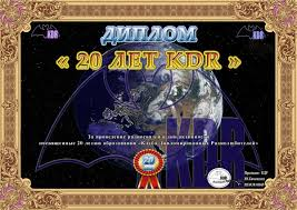 лет kdr условия получения радиолюбительского диплома на ru В