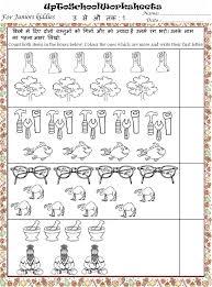 Grade LKG|Maths - Part1|worksheets|CBSE|ICSE|School ...
