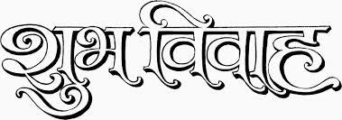 Vivah Card Design India Clipart Shubh Vivah 1 Wedding Symbols Wedding Card