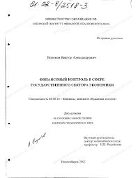 Диссертация на тему Финансовый контроль в сфере государственного  Диссертация и автореферат на тему Финансовый контроль в сфере государственного сектора экономики dissercat