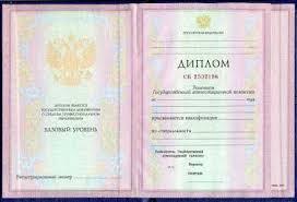Сколько стоит купить диплом в Нижнем Новгороде  Диплом о среднем техническом образовании 1997 2003 года выпуска