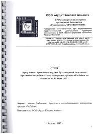 Отчет по состоянию на года Отчёт аудиторов Мнение аудиторов
