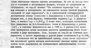 Отзыв А М Афанасьева на автореферат докторской диссертации М В  Стр 2