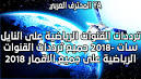 Image result for القنوات الرياضية 2018