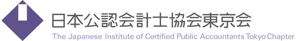 日本 公認 会計士 協会 東京 会