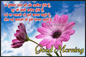 Good Morning Quotes In Marathi Best Of Good Morning Marathi Images Wallpapers Quotes SMS Download