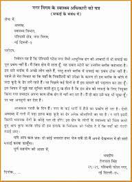 Resignation Letter Pdf In Hindi Granitestateartsmarket Com
