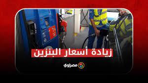 زيادة أسعار البنزين وتثبيت السولار.. ماذا حدث؟ - YouTube