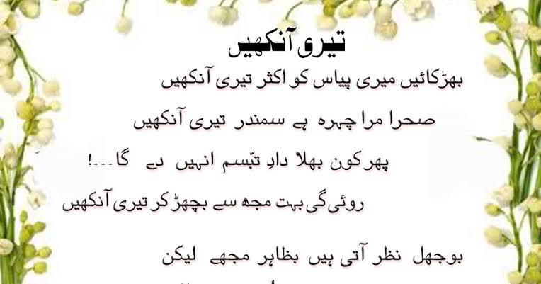 teri aankhen poetry