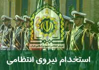 شرایط-و-نحوه-استخدام-نیروی-انتظامی-جمهوری-اسلامی-ایران-98 - 99