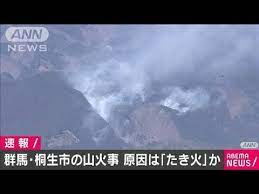 桐生 市 山 火事