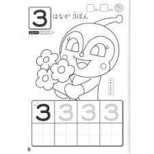アンパンマン 知育ぬりえ ステップアップ すうじ 育児幼児向けドリル教材教育数字 01 メール便対象