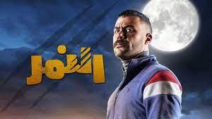 محمد إمام يعلن انتهاء تصوير مسلسل «النمر» - النيل 24