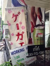 安くて可愛いバンコクの人気格安ネイルサロンゲーガイ タイ