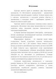 cовершенствование организации перевозок контейнеров диплом по  Международные железнодорожные перевозки реферат по транспорту скачать бесплатно СМГС транспортный тариф груз грузооборот грузопоток перевозочные соглашение