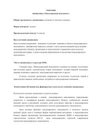 Темы магистерских диссертаций для программы Аннотация дисциплины