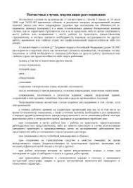 Доклад Несчастные случаи подлежащие расследованию docsity  Несчастные случаи подлежащие расследованию доклад по безопасности жизнедеятельности скачать бесплатно работодатель отдых ТК социального