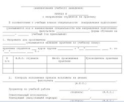 Как заполнить дневник по учебной практике образец Народный  форма приказа о направлении