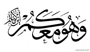 and he is with you in arabic calligraphy islamic art design and