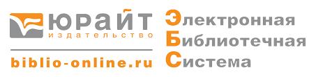 Ресурсный информационно аналитический центр ВГУЭС Электронно библиотечная система издательства Юрайт