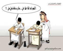 كاريكاتير الأمتحانات 2019 ,كاريكاتير مضحك