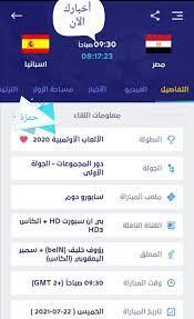بأقوى إشارة التقط الآن تردد قناة بي ان سبورت المفتوحة على النايل سات الناقلة  مباراة مصر واسبانيا اليوم الخميس 22 يوليو 2021 اولمبياد طوكيو