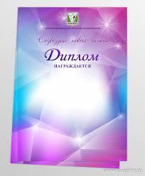 Созвездий новых имена в Комсомольске на Амуре aquaМarine  Первоначальный вариант диплома был горизонтальным но печатали его в вертикали