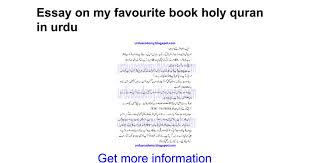 essay on my favourite book holy quran in urdu google docs