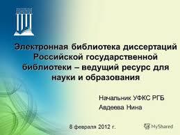 Презентация на тему Электронная библиотека диссертаций  Электронная библиотека диссертаций Российской государственной библиотеки ведущий ресурс для науки и образования 8 февраля 2012