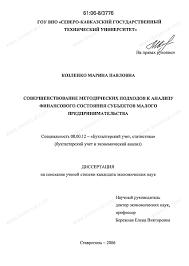 Диссертация на тему Совершенствование методических подходов к  Диссертация и автореферат на тему Совершенствование методических подходов к анализу финансового состояния субъектов малого предпринимательства