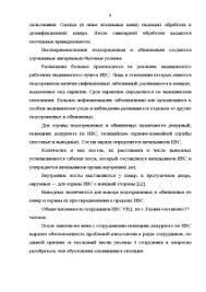 Отчет по производственной практике в ИВС УВД по г Казани Отчёт  Отчёт по практике Отчет по производственной практике в ИВС УВД по г Казани