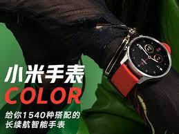 Xiaomi Watch Color smartwatch announced ...
