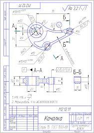 Дипломная работа на отлично с КОМПАС d В Челябинской области  Задание Выполнить чертеж