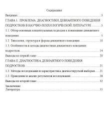 Диагностика девиантного поведения Курсовые дипломные расчеты Курсовая работа Диагностика девиантного поведения