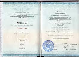 курс англ По окончании обучения выдается диплом установленного образца о присвоении дополнительной квалификации Переводчик в сфере профессиональной коммуникации