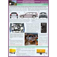 Плакат Контрольный осмотр и ежедневное техническое обслуживание  Плакат Контрольный осмотр и ежедневное техническое обслуживание автомобиля и прицепа
