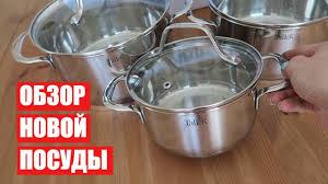 ОБЗОР НОВОЙ ПОСУДЫ + РЕЦЕПТЫ/ Светлана Бисярина ...