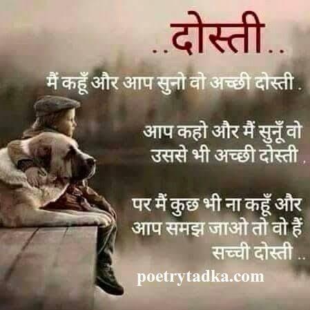 dosti sms in hindi new